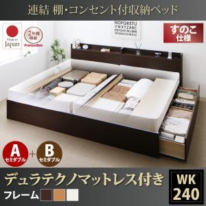 連結 棚・コンセント付収納ベッド Ernesti エルネスティ デュラテクノスプリングマットレス付き すのこ A+Bタイプ ワイドK240(SD×2)
