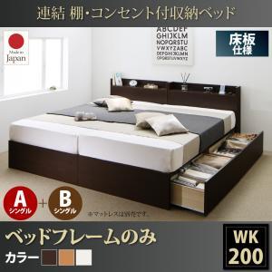 連結 棚・コンセント付収納ベッド Ernesti エルネスティ ベッドフレームのみ 床板 A+Bタイプ ワイドK200(S×2)