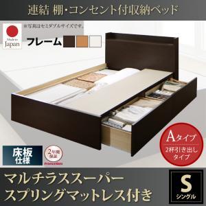 連結 棚・コンセント付収納ベッド Ernesti エルネスティ マルチラススーパースプリングマットレス付き 床板 Aタイプ シングル