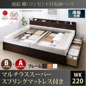 連結 棚・コンセント付収納ベッド Ernesti エルネスティ マルチラススーパースプリングマットレス付き 床板 B(S)+A(SD)タイプ ワイドK220(S+SD)