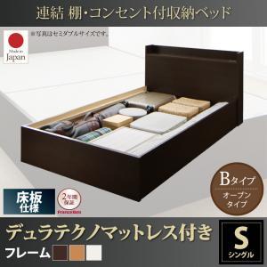 連結 棚・コンセント付収納ベッド Ernesti エルネスティ デュラテクノスプリングマットレス付き 床板 Bタイプ シングル