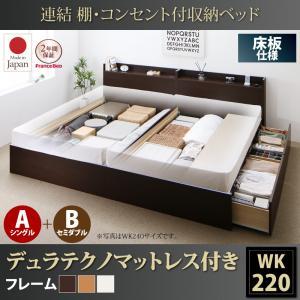連結 棚・コンセント付収納ベッド Ernesti エルネスティ デュラテクノスプリングマットレス付き 床板 A(S)+B(SD)タイプ ワイドK220(S+SD)