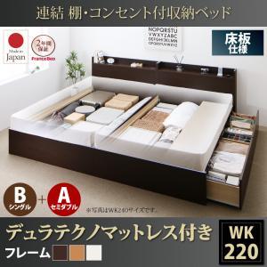 連結 棚・コンセント付収納ベッド Ernesti エルネスティ デュラテクノスプリングマットレス付き 床板 B(S)+A(SD)タイプ ワイドK220(S+SD)