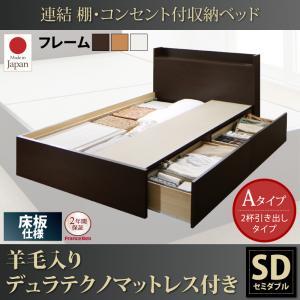 連結 棚・コンセント付収納ベッド Ernesti エルネスティ 羊毛入りデュラテクノマットレス付き 床板 Aタイプ セミダブル
