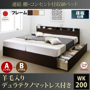 連結 棚・コンセント付収納ベッド Ernesti エルネスティ 羊毛入りデュラテクノマットレス付き 床板 A+Bタイプ ワイドK200(S×2)