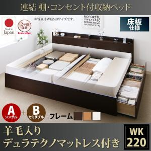 連結 棚・コンセント付収納ベッド Ernesti エルネスティ 羊毛入りデュラテクノマットレス付き 床板 A(S)+B(SD)タイプ ワイドK220(S+SD)