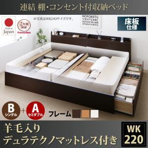 連結 棚・コンセント付収納ベッド Ernesti エルネスティ 羊毛入りデュラテクノマットレス付き 床板 B(S)+A(SD)タイプ ワイドK220(S+SD)