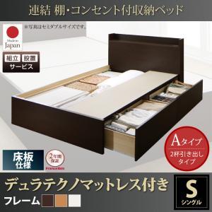 組立設置 連結 棚・コンセント付収納ベッド Ernesti エルネスティ デュラテクノスプリングマットレス付き 床板 Aタイプ シングル