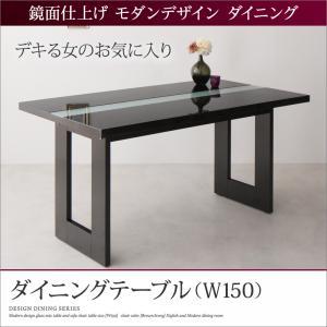 鏡面仕上げ モダンデザイン ダイニング Carmen カルメン ダイニングテーブル W150