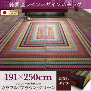 純国産ラインデザインい草ラグ 低価格化 ludima ルディマ 裏地なし 191×250cm 超激安特価