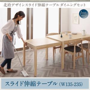 【単品】【テーブルのみ】北欧デザイン スライド伸縮テーブル ダイニングセットシリーズ SORA ソラ 単品ダイニングテーブル W135-235
