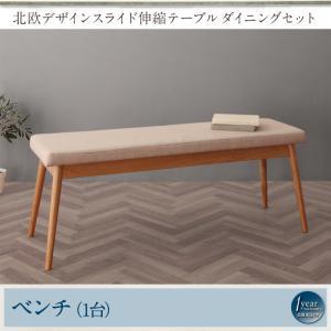 【単品】【ベンチのみ】北欧デザイン スライド伸縮テーブル ダイニングセットシリーズ SORA ソラ 単品ベンチ2人掛け