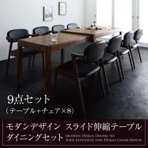 モダンデザイン スライド伸縮テーブル ダイニングセット Jamp ジャンプ 9点セット(テーブル+チェア8脚) W135-235