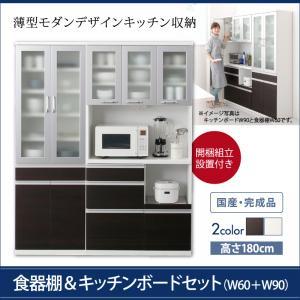 組立設置 奥行41cmの薄型モダンデザインキッチン収納 Sfida スフィーダ 食器棚+キッチンボードセット W60+W90