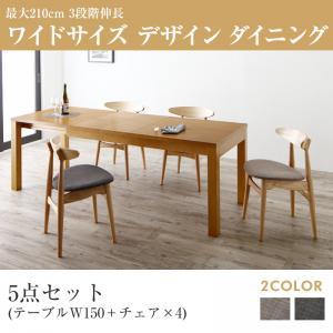 最大210cm 3段階伸縮 ワイドサイズデザイン ダイニング BELONG ビロング 5点セット(テーブル+チェア4脚) W150-210