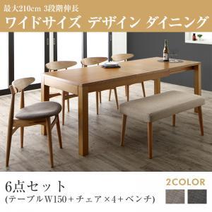 最大210cm 3段階伸縮 ワイドサイズデザイン ダイニング BELONG ビロング 6点セット(テーブル+チェア4脚+ベンチ1脚) W150-210