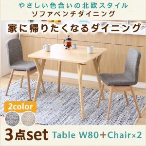 やさしい色合いの北欧スタイル ソファベンチ ダイニング Peony ピアニー 3点セット(テーブル+チェア2脚) W80