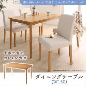 選べる8パターン 天然木 カバーリング ダイニング Queentet クインテッド ダイニングテーブル W150