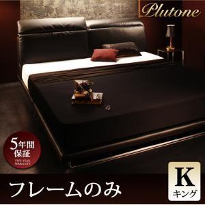ローベッド キング【Plutone】【フレームのみ】 ホワイト リクライニング機能付き・モダンデザインローベッド【Plutone】プルトーネ【代引不可】