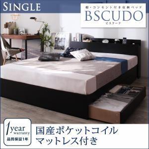 収納ベッド シングル【Bscudo】【国産ポケットコイルマットレス付き】ブラック 棚・コンセント付き収納ベッド【Bscudo】ビスクード【代引不可】