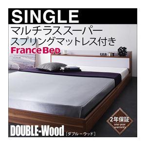 フロアベッド シングル【DOUBLE-Wood】【マルチラス付き】フレームカラー:ウォルナット×ホワイト 棚・コンセント付きバイカラーデザインフロアベッド【DOUBLE-Wood】ダブルウッド