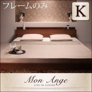 フロアベッド キング【mon ange】【フレームのみ】 ウォルナットブラウン 棚・コンセント付きフロアベッド【mon ange】モナンジェ