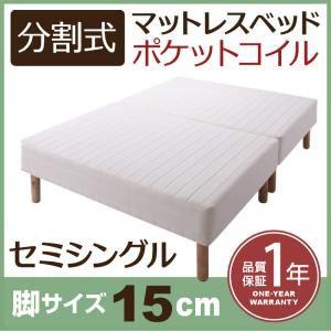 脚付きマットレスベッド セミシングル 脚15cm 新・移動ラクラク!分割式ポケットコイルマットレスベッド