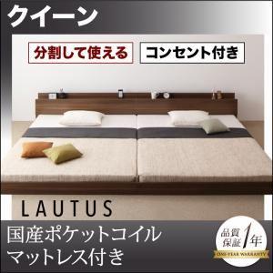 フロアベッド クイーン【LAUTUS】【国産ポケットコイルマットレス付き】 ウォルナットブラウン 将来分割して使える・大型モダンフロアベッド【LAUTUS】ラトゥース