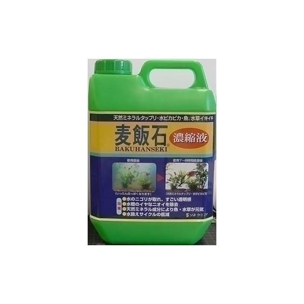 ソネケミファ 麦飯石濃縮液 2000mL【ペット用品】【水槽用品】