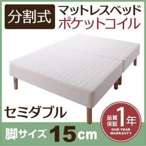 脚付きマットレスベッド セミダブル 脚15cm 新・移動ラクラク!分割式ポケットコイルマットレスベッド