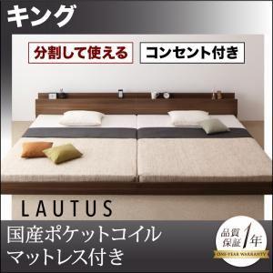 フロアベッド キング【LAUTUS】【国産ポケットコイルマットレス付き】 ウォルナットブラウン 将来分割して使える・大型モダンフロアベッド【LAUTUS】ラトゥース