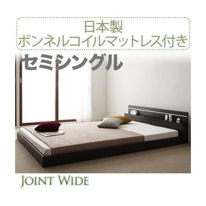 フロアベッド セミシングル【Joint Wide】【日本製ボンネルコイルマットレス付き】 ホワイト モダンライト・コンセント付き連結フロアベッド【Joint Wide】ジョイントワイド【代引不可】