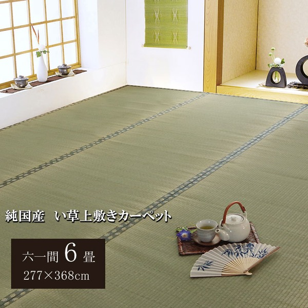 純国産/日本製 双目織 い草上敷 『松』 六一間6畳(約277×368cm)