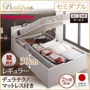 【組立設置費込】収納ベッド セミダブル・レギュラー【縦開き】【Pratipue】【デュラテクノマットレス付】ホワイト 国産跳ね上げ収納ベッド【Pratipue】プラティーク【代引不可】