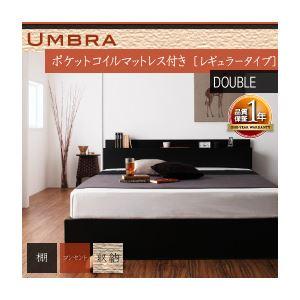 収納ベッド ダブル【Umbra】【ポケットコイルマットレス:レギュラー付き】 フレームカラー:ブラック マットレスカラー:アイボリー 棚・コンセント付き収納ベッド【Umbra】アンブラ