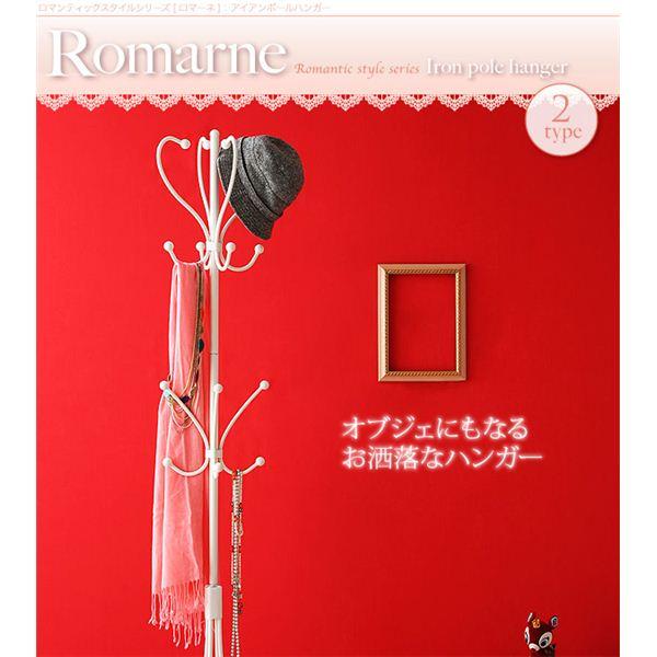ポールハンガー Aタイプ【Romarne】ロマンティックスタイルシリーズ【Romarne】ロマーネ/アイアンポールハンガー【代引不可】