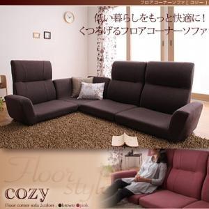 ソファーセット【ブラウン】 フロアコーナーソファ【cozy】コジー【代引不可】