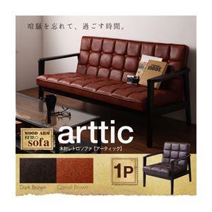 ソファー 1人掛け【arttic】キャメルブラウン 木肘レトロソファ【arttic】アーティック