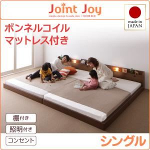 連結ベッド シングル【JointJoy】【ボンネルコイルマットレス付き】ブラウン 親子で寝られる棚・照明付き連結ベッド【JointJoy】ジョイント・ジョイ【代引不可】
