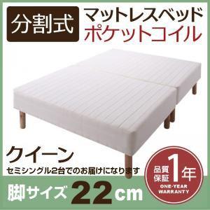 脚付きマットレスベッド クイーン(セミシングル×2) 脚22cm 新・移動ラクラク!分割式ポケットコイルマットレスベッド
