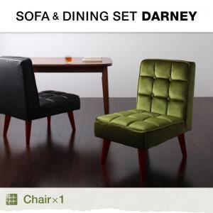 【テーブルなし】チェア バイキャストブラック 【DARNEY】ダーニー/チェア(1脚)