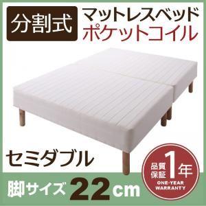 脚付きマットレスベッド セミダブル 脚22cm 新・移動ラクラク!分割式ポケットコイルマットレスベッド