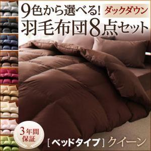 布団8点セット クイーン モカブラウン 9色から選べる!羽毛布団 ダックタイプ 8点セット【ベッドタイプ】