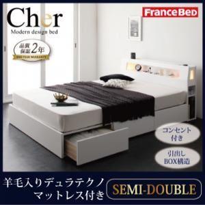 収納ベッド セミダブル【Cher】【羊毛入りデュラテクノマットレス付き】 ホワイト モダンライト・コンセント収納付きベッド【Cher】シェール【代引不可】