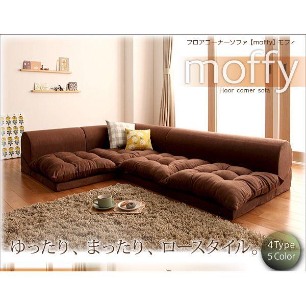ソファーセット Cタイプ ブラウン フロアコーナーソファ【moffy】モフィ【代引不可】