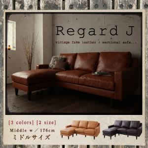 ソファー【Regard-J】キャメルブラウン ヴィンテージコーナーカウチソファ【Regard-J】レガード・ジェイ ミドルサイズ【代引不可】