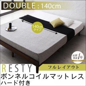 すのこベッド ダブル【Resty】【ボンネルコイルマットレス:ハード付き:幅140cm:フルレイアウト】 ダークブラウン デザインすのこベッド【Resty】リスティー【代引不可】