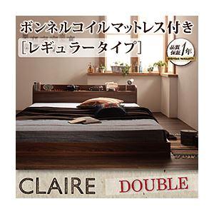 フロアベッド ダブル【Claire】【ボンネルコイルマットレス:レギュラー付き】 フレームカラー:ウォルナットブラウン マットレスカラー:ブラック 棚・コンセント付きフロアベッド【Claire】クレール