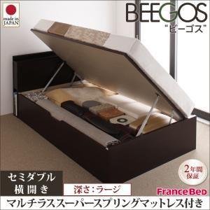 収納ベッド ラージ セミダブル【横開き】【Beegos】【マルチラススーパースプリングマットレス付】 ダークブラウン 収納ヘッドボード付きガス圧式跳ね上げ収納ベッド【Beegos】ビーゴス【代引不可】