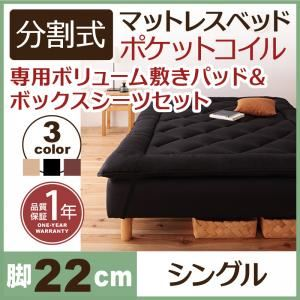 脚付きマットレスベッド シングル 脚22cm ブラック 新・移動ラクラク!分割式ポケットコイル脚付きマットレスベッド 専用敷きパッドセット